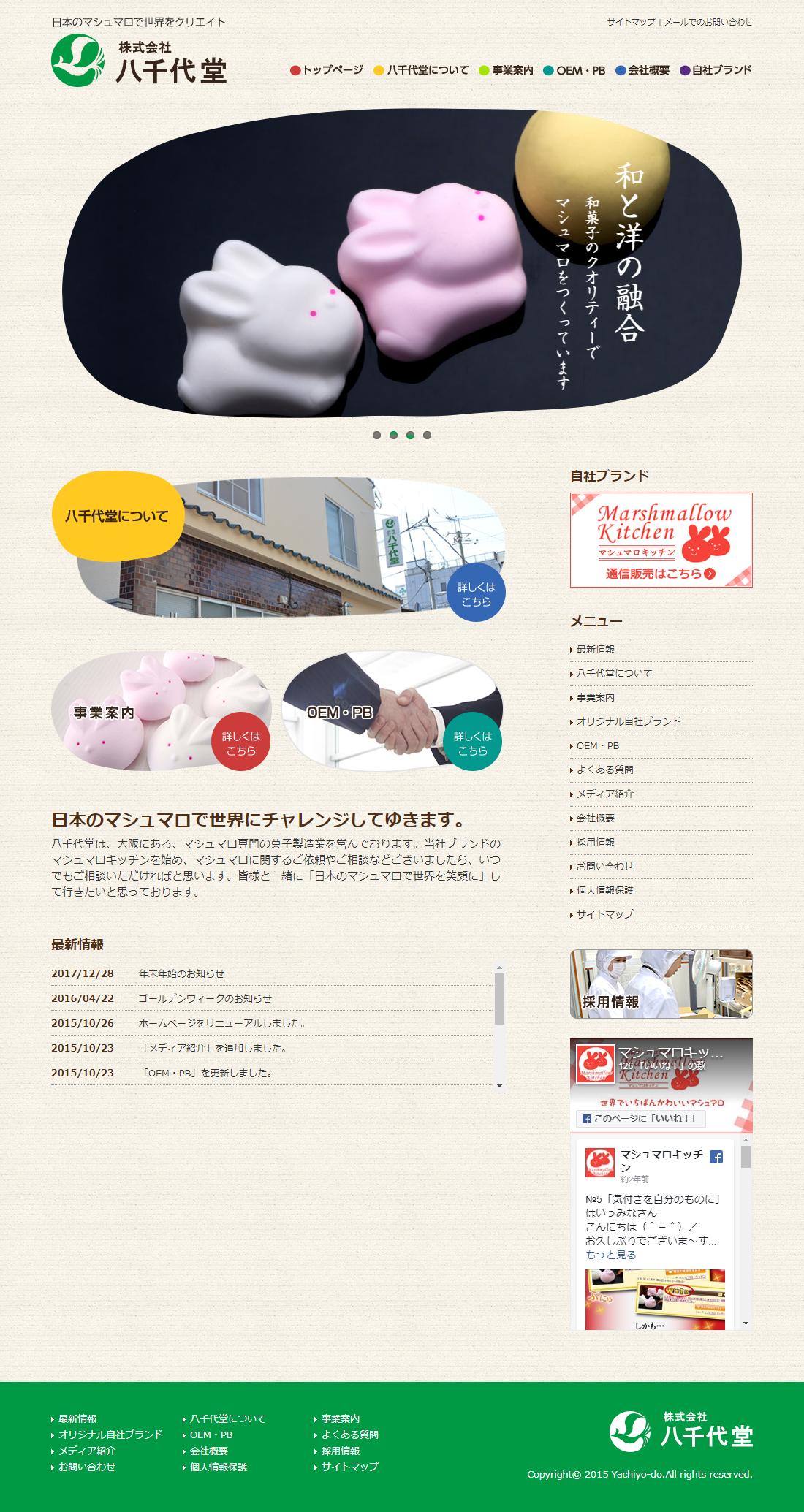スタジオピリカの制作した株式会社八千代堂サイト