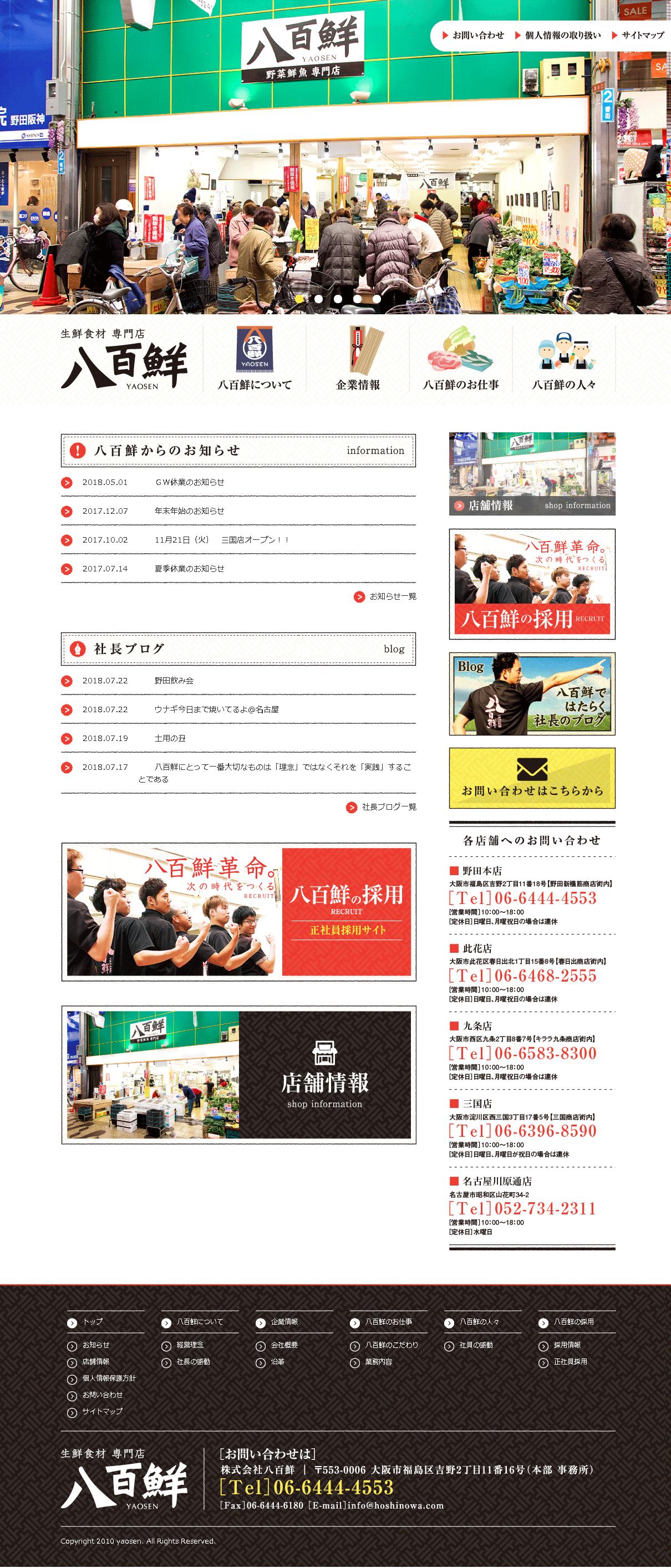 スタジオピリカの制作した株式会社八百鮮様のサイト